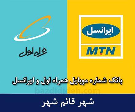 بانک موبایل قائم شهر - بروزترین بانک شماره موبایل همراه اول و ایرانسل شهر قائم شهر