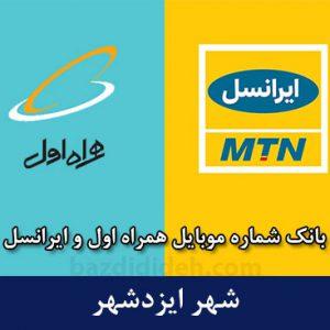 بانک موبایل ایزدشهر - بروزترین بانک شماره موبایل همراه اول و ایرانسل شهر ایزدشهر