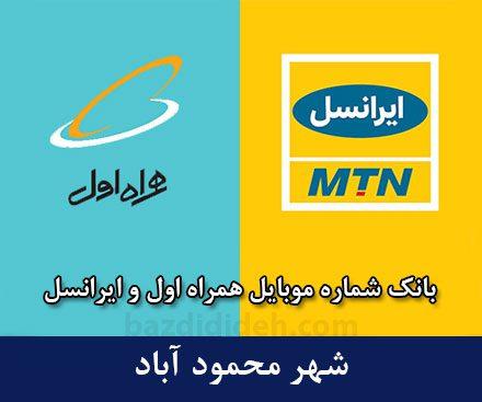 بانک موبایل محمود آباد - بانک شماره موبایل همراه اول و ایرانسل شهر محمود آباد