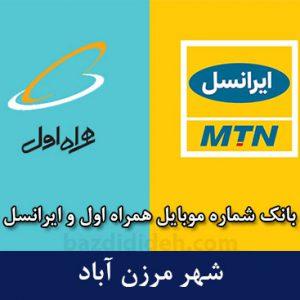 بانک موبایل مرزن آباد - بانک شماره موبایل همراه اول و ایرانسل شهر مرزن آباد