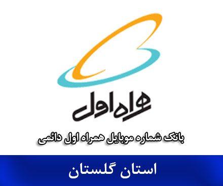 بانک موبایل همراه اول گلستان - جامعترین بانک شماره همراه اول دائمی استان گلستان