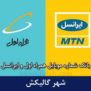 بانک شماره موبایل گالیکش - بروزترین بانک موبایل همراه اول و ایرانسل شهر گالیکش