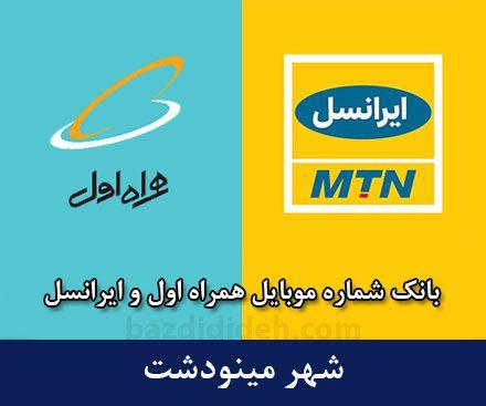 بانک شماره موبایل مینودشت - بانک شماره همراه اول و ایرانسل شهر مینودشت