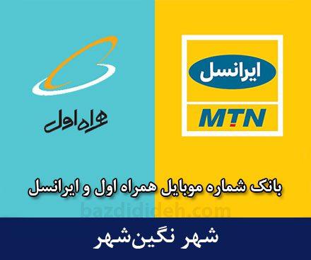 بانک موبایل نگینشهر - بانک شماره موبایل همراه اول و ایرانسل شهر نگین شهر