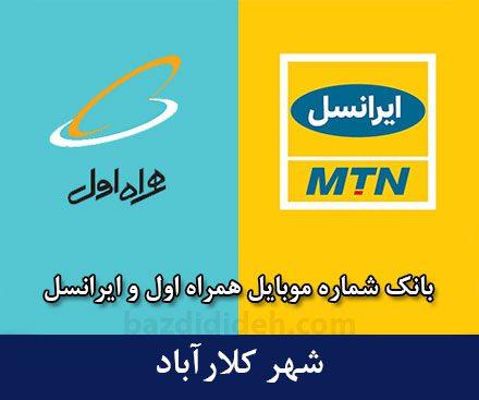 بانک شماره موبایل کلارآباد - بروزترین بانک موبایل همراه اول و ایرانسل شهر کلارآباد