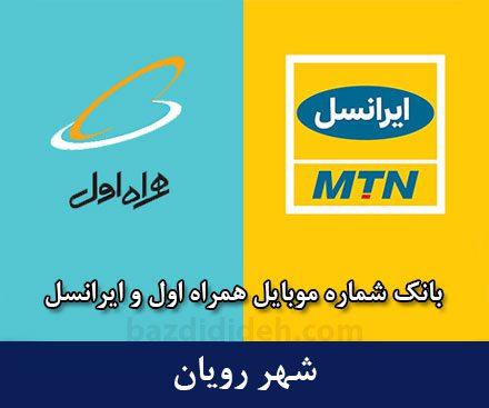 بانک شماره موبایل رویان - بانک شماره موبایل همراه اول و ایرانسل شهر رویان