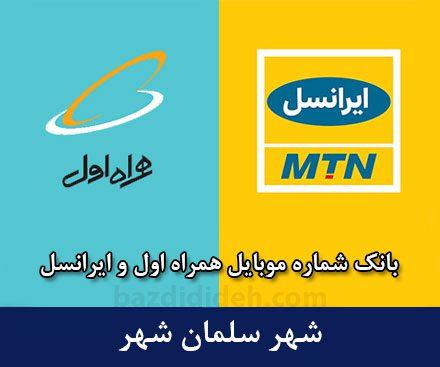 بانک موبایل سلمان شهر - بروزترین بانک شماره موبایل همراه اول و ایرانسل سلمان شهر
