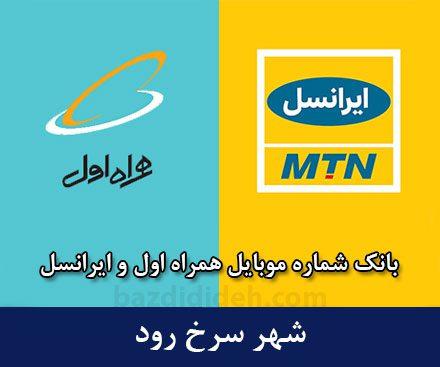 بانک موبایل سرخرود - کاملترین بانک شماره موبایل همراه اول و ایرانسل شهر سرخرود