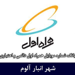 بانک موبایل انبار آلوم - کاملترین بانک شماره موبایل همراه اول شهر انبار الوم