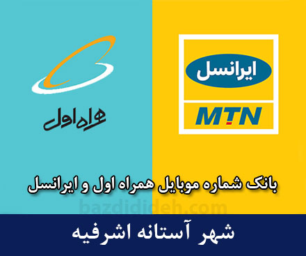 بانک موبایل آستانه اشرفیه - کاملترین بانک شماره همراه اول و ایرانسل شهر آستانهاشرفیه
