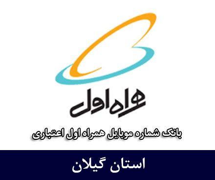 بانک شماره همراه اول گیلان - جامعترین بانک موبایل همراه اول اعتباری استان گیلان