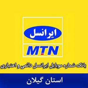 بانک شماره ایرانسل گیلان - بانک موبایل ایرانسل اعتباری و دائمی استان گیلان