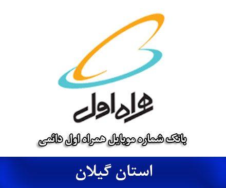 بانک موبایل همراه اول گیلان - جامعترین بانک شماره همراه اول دائمی استان گیلان