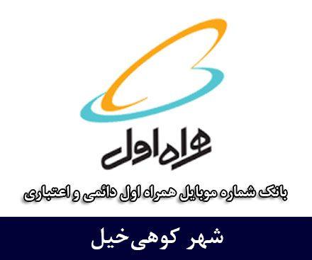 بانک موبایل کوهیخیل - بانک شماره موبایل همراه اول شهر کوهی خیل