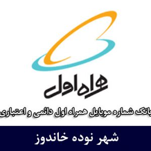 بانک موبایل نوده خاندوز - بانک شماره موبایل همراه اول شهر نوده خاندوز