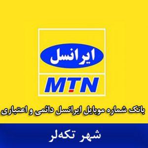 بانک موبایل تکهلر - بانک شماره موبایل ایرانسل شهر تکهلر