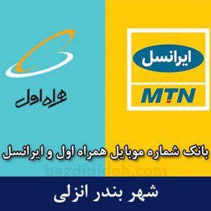 بانک موبایل بندر انزلی - کاملترین بانک شماره همراه اول و ایرانسل شهر بندر انزلی