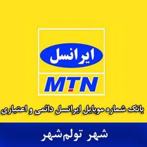 بانک موبایل تولمشهر - بانک شماره موبایل ایرانسل شهر تولمشهر