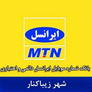 بانک موبایل زیباکنار - بانک شماره موبایل ایرانسل زیباکنار