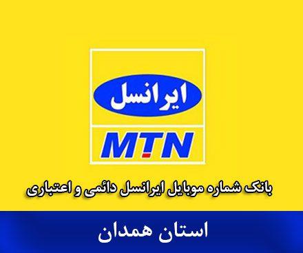 بانک شماره ایرانسل همدان - بانک موبایل ایرانسل اعتباری و دائمی استان همدان