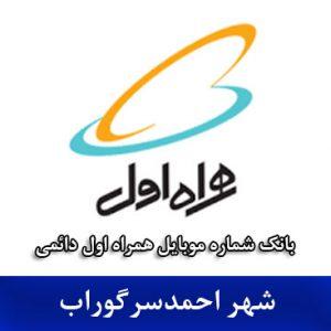 بانک موبایل احمدسرگوراب - بانک شماره همراه اول دائمی شهر احمدسرگوراب