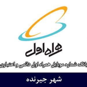 بانک شماره موبایل جیرنده - بانک موبایل همراه اول شهر جیرنده