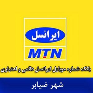 بانک شماره موبایل ضیابر - بانک موبایل ایرانسل شهر ضیابر