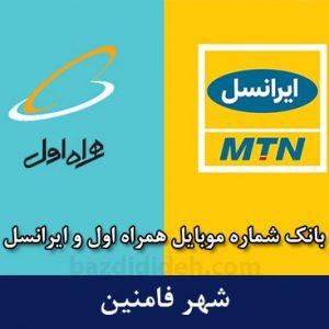 بانک شماره موبایل فامنین - کاملترین بانک موبایل همراه اول و ایرانسل شهر فامنین