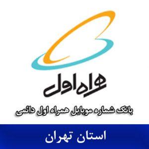بانک موبایل همراه اول تهران - جامعترین بانک شماره همراه اول دائمی استان تهران