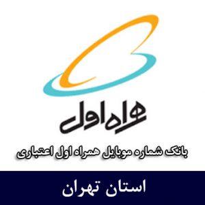 بانک شماره همراه اول تهران - کاملترین بانک موبایل همراه اول اعتباری استان تهران