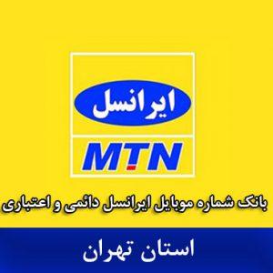 بانک شماره ایرانسل تهران - کاملترین بانک موبایل ایرانسل استان تهران