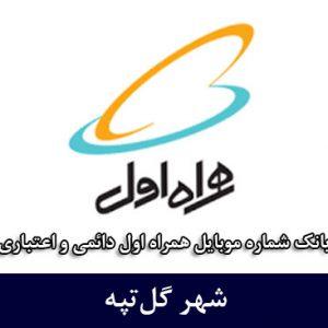 بانک شماره موبایل گلتپه - دانلود بانک موبایل همراه اول شهر گل تپه