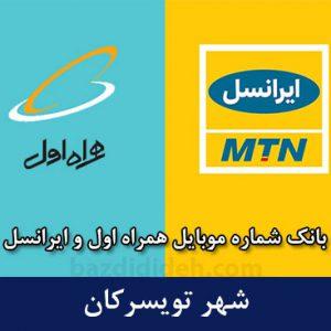 بانک شماره موبایل تویسرکان - خرید بانک موبایل همراه اول و ایرانسل شهر تویسرکان
