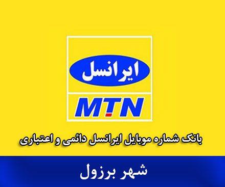 بانک شماره موبایل برزول - بانک موبایل ایرانسل شهر برزول
