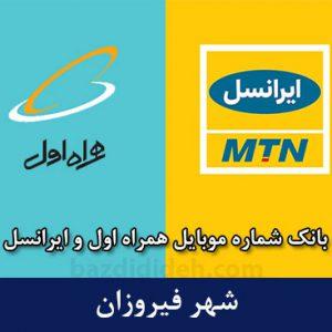 بانک شماره موبایل فیروزان - بانک موبایل همراه اول و ایرانسل شهر فیروزان