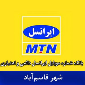 بانک شماره موبایل قاسمآباد - بانک موبایل ایرانسل قاسم آباد