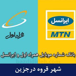 بانک موبایل قروهدرجزین - بانک شماره همراه اول و ایرانسل شهر قروه درجزین