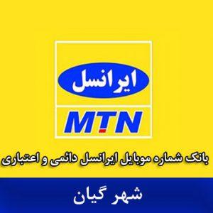 بانک شماره موبایل گیان - بانک موبایل ایرانسل شهر گیان