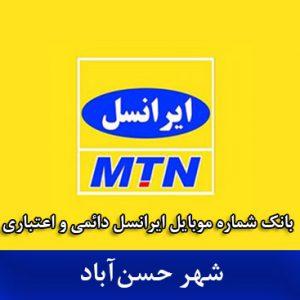 بانک شماره موبایل حسنآباد - بانک موبایل ایرانسل حسن آباد