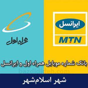 بانک شماره موبایل اسلامشهر - جامعترین بانک موبایل همراه اول و ایرانسل اسلام شهر