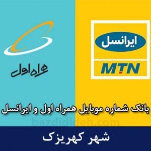 بانک شماره موبایل کهریزک - بانک موبایل همراه اول و ایرانسل شهر کهریزک