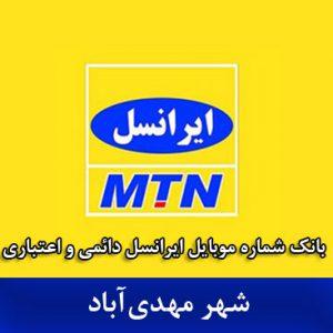 بانک شماره موبایل مهدیآباد - بانک موبایل ایرانسل مهدی آباد
