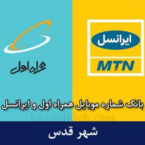 بانک شماره موبایل قدس - کاملترین بانک موبایل همراه اول و ایرانسل شهر قدس