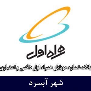 بانک شماره موبایل آبسرد - کاملترین بانک موبایل همراه اول شهر آبسرد