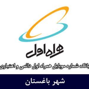 بانک شماره موبایل باغستان - بانک موبایل همراه اول شهر باغستان