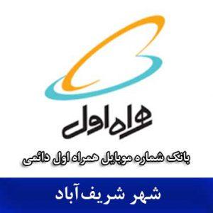 بانک شماره موبایل شریفآباد - بانک موبایل همراه اول دائمی شهر شریفآباد