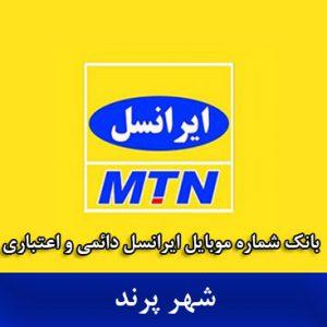 بانک شماره موبایل پرند - بروزترین بانک موبایل ایرانسل شهر پرند