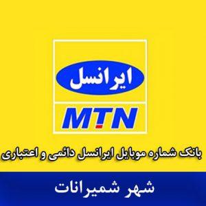 بانک شماره موبایل شمیرانات - جدیدترین بانک موبایل ایرانسل شهر شمیرانات
