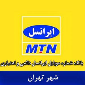 بانک شماره موبایل ایرانسل تهران - کاملترین بانک موبایل ایرانسل شهر تهران